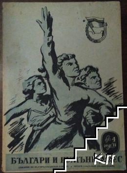 Българи и румъни днес. Бр. 4 / 1949