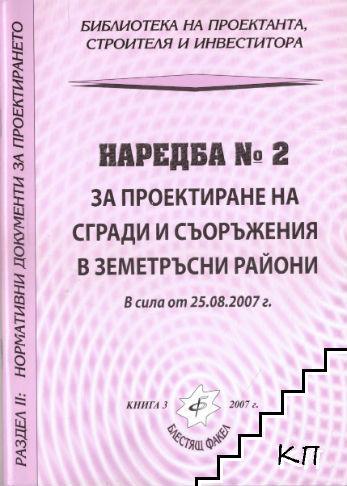 Наредба № 2 за проектиране на сгради и съоръжения в земетръсни райони