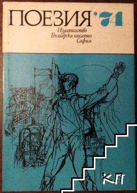 Поезия '74