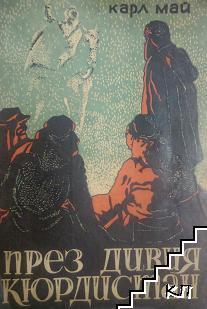 През пустинята. Книга 2: През дивия Кюрдистан