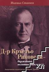 Д-р Кръстю Раковски - държавник, политик, дипломат