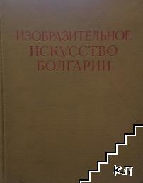 Изобразительное искусство. Болгарии XIX-XX веков