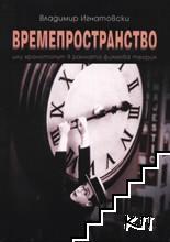 Времепространство, или хронотопът в ранната филмова теория