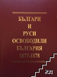 Българи и руси освободили България 1877-1878