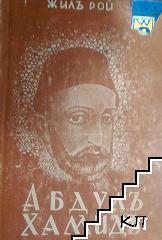 Абдулъ Хамидъ