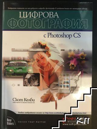 Цифровата фотография с Photoshop CS