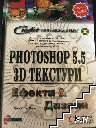 Photoshop 5.5 3D текстури