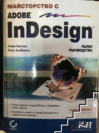 Майсторство с Adobe Indesign