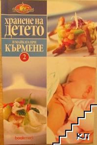 Хранене на детето. Книга 2: И майката при кърмене