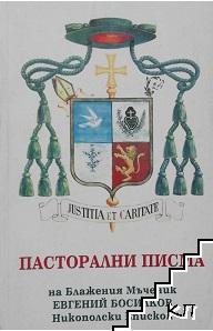 Пасторални писма на Блажения Мъченик Евгени Босилков Никополски Епископ