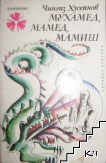Мухамед, Мамед, Мамиш