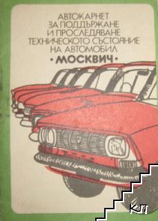 """Автокарнет за поддържане и проследяване техническото състояние на автомобил """"Москвич"""""""
