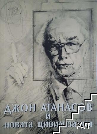 Джон Атанасов и новата цивилизация