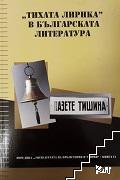 """""""Тихата лирика"""" в българската литература: Пазете тишина!"""