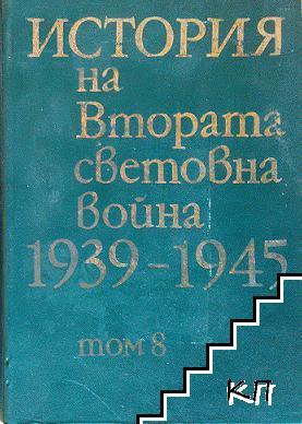 История на Втората световна война 1939-1945. Том 8