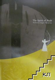 The Spirit of Budo