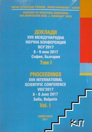 Доклади. XVII международна научна конференция ВСУ 2017, 8-9 юни 2017 София, България. Том 1
