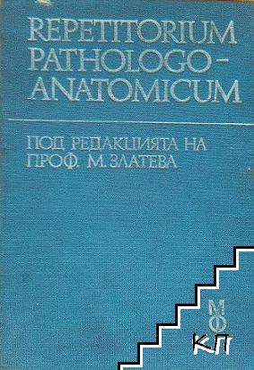 Repetitorium pathologo-anatomicum