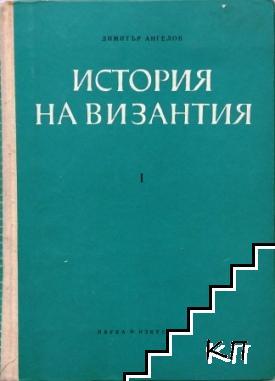 История на Византия. Част 1: 395-867 г