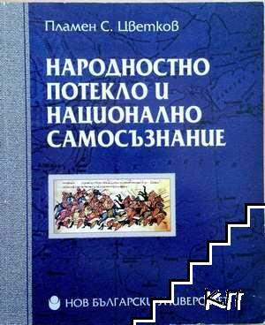 Народностно потекло и националното самосъзнание