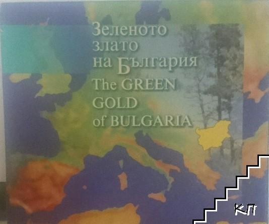 Зеленото злато на България / The Green Gold of Bulgaria