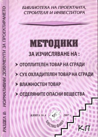 Методики за изчисляване на: Отоплителен товар на сгради, сух охладителен товар на сгради, влажностен товар, отделяните опасни вещества