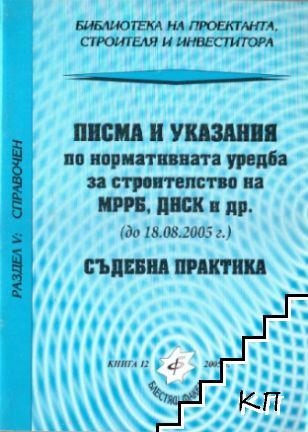 Писма и указания по нормативната уредба за строителство на МРРБ, ДНСК и др. Съдебна практика