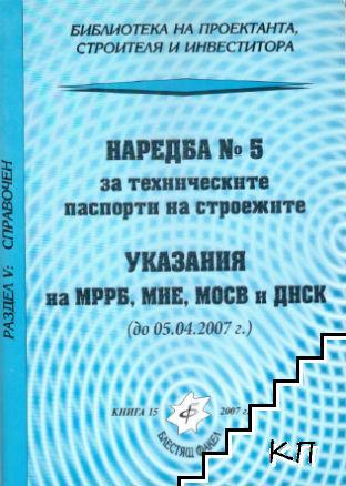 Наредба № 5 за техническите паспорти на строежите