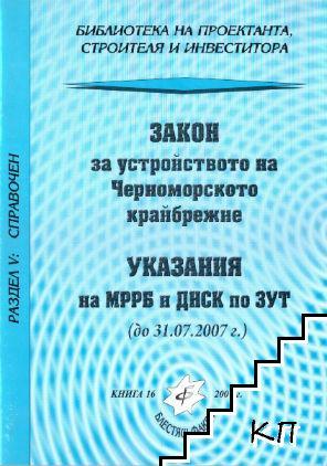 Закон за устройството на Черноморското крайбрежие. Указания на МРРБ и ДНСК по ЗУТ