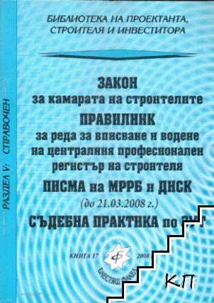 Закон за камарата на строителите. Правилник за реда за вписване и водене на централния професионален регистър на строителя. Писма на МРРБ и ДНСК. Съдебна практика по ЗУТ