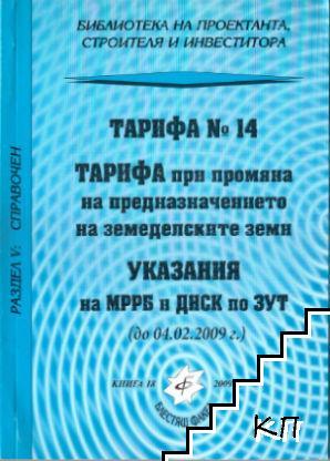 Тарифа № 14. Тарифа при промяна на предназначението на земеделските земи. Указания на МРРБ и ДНСК по ЗУТ