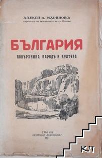 България. Повърхнина, народъ и култура