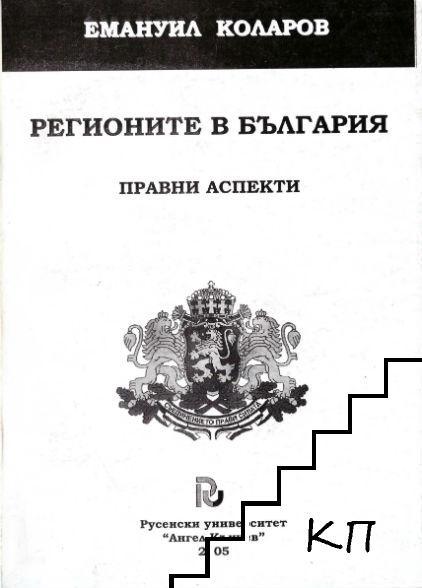 Регионите в България: Правни аспекти