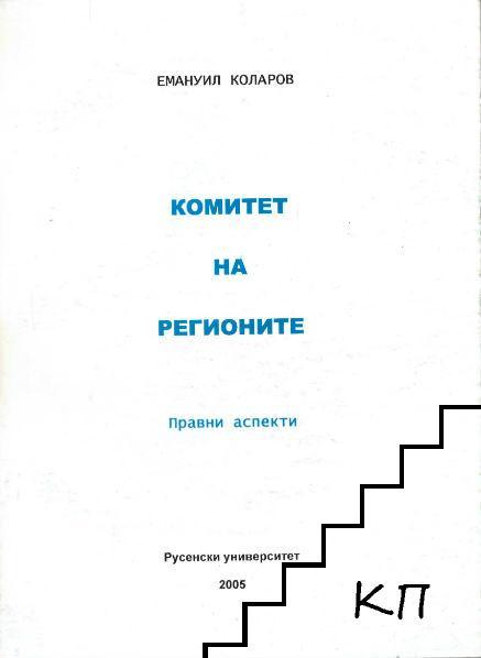 Комитет на регионите