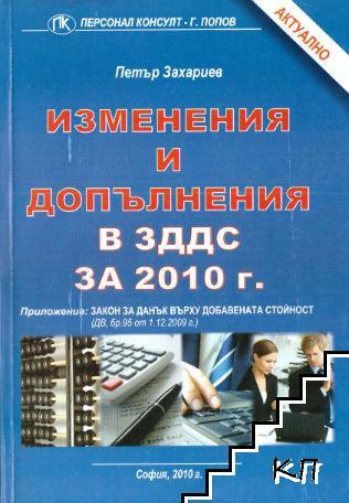 Изменения и допълнения в ЗДДС за 2010 г.