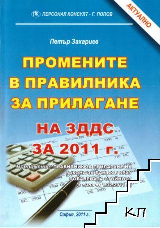 Промените в Правилника за прилагане на ЗДДС за 2011 г.