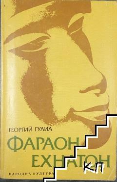 Фараон Ехнатон