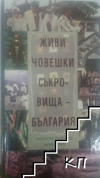 Живи човешки съкровища - България / Living Human Treasures - Bulgaria