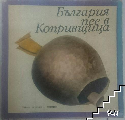 България пее в Копривщица