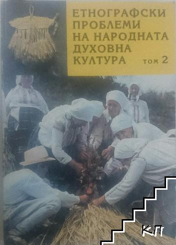 Етнографски проблеми на народната култура. Том 2