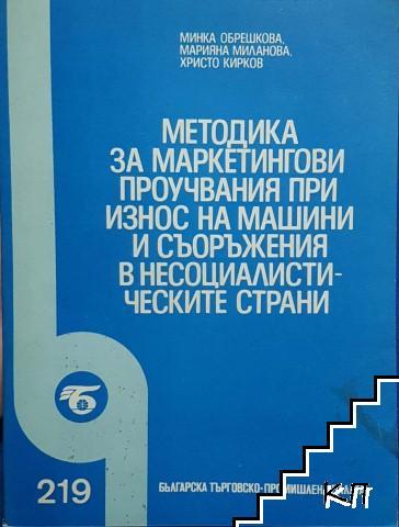 Методика за маркетингови проучвания при износ на машини и съоръжения в несоциалистическите страни