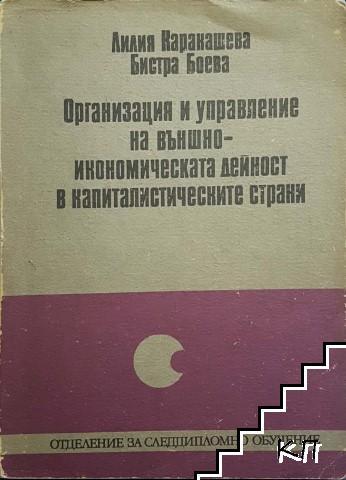 Организация и управление на външнотърговската дейност в капиталистическите страни
