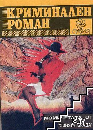 Криминален роман. Бр. 5-6 / 1993