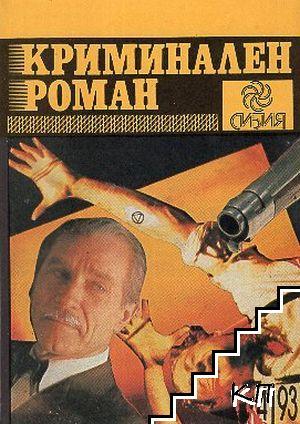 Криминален роман. Бр. 4 / 1993