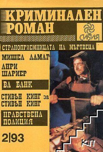 Криминален роман. Бр. 2 / 1993