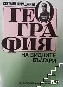 География на видните българи