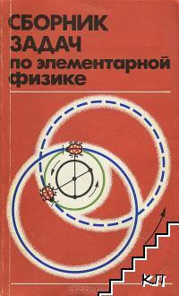 Сборник задач по элементарной физике