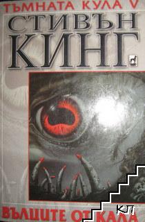 Тъмната кула. Книга 5: Вълците от Кала