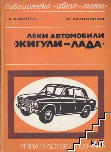 """Леки автомобили """"Жигули - Лада"""""""