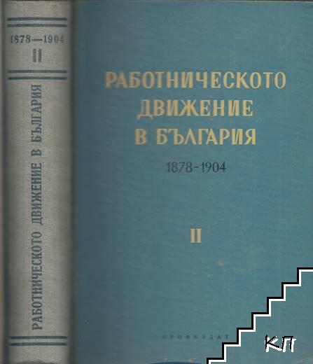 Работническото движение в България 1878-1904. Том 2: Материали